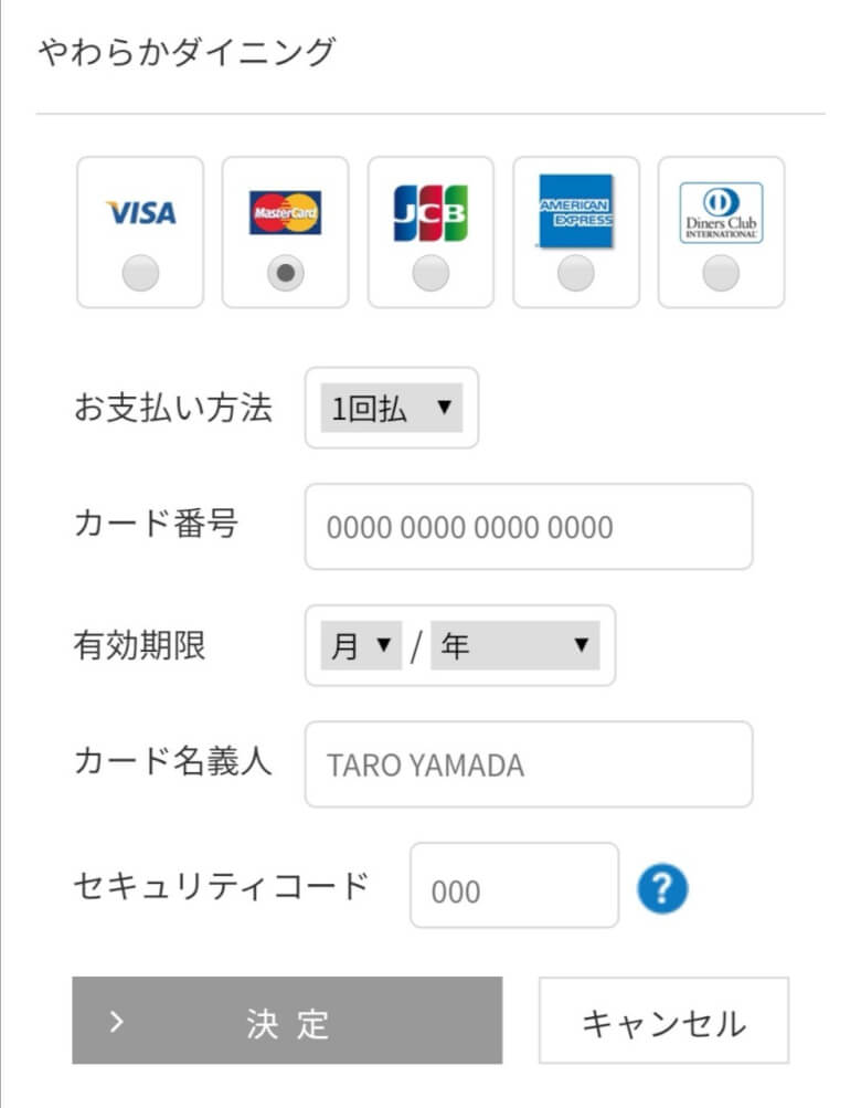クレジットカードの情報を入力