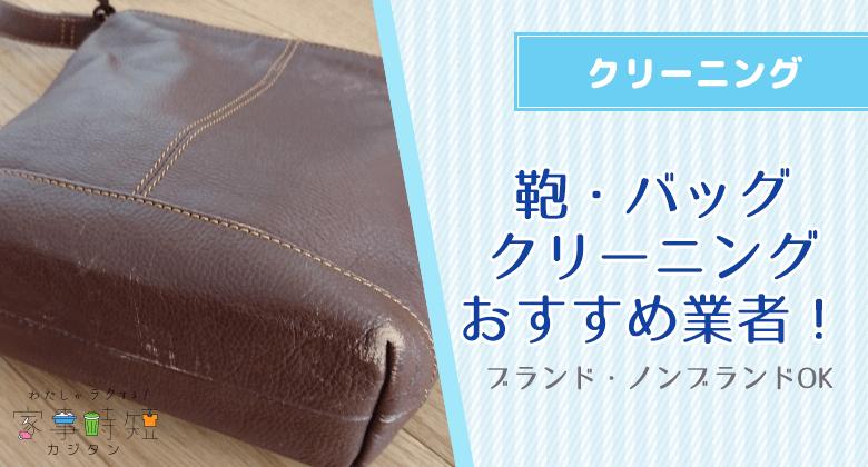 鞄・バッグのクリーニング業者のおすすめ!(ブランド・ノンブランドOK)