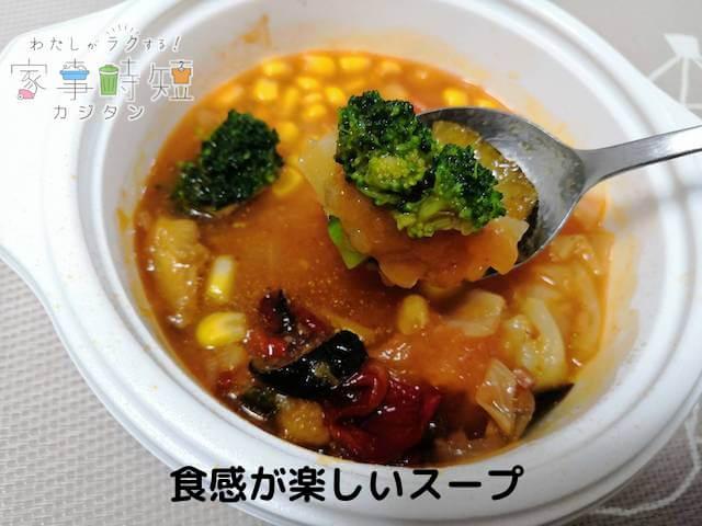 食感が楽しいスープ