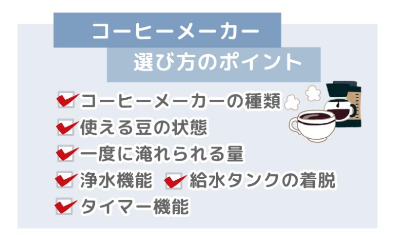 コーヒーメーカー 選び方