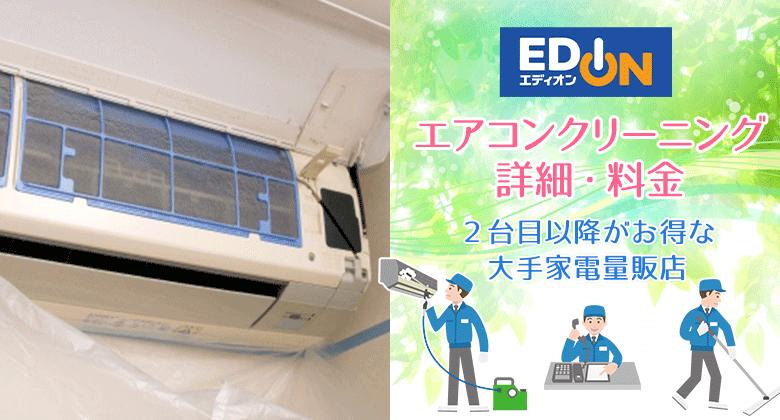 エアコンクリーニング詳細・料金
