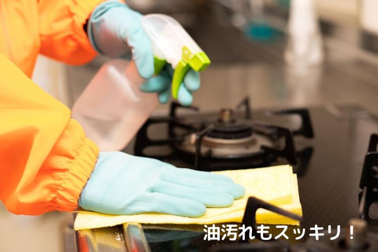 キッチン周りの消毒や掃除
