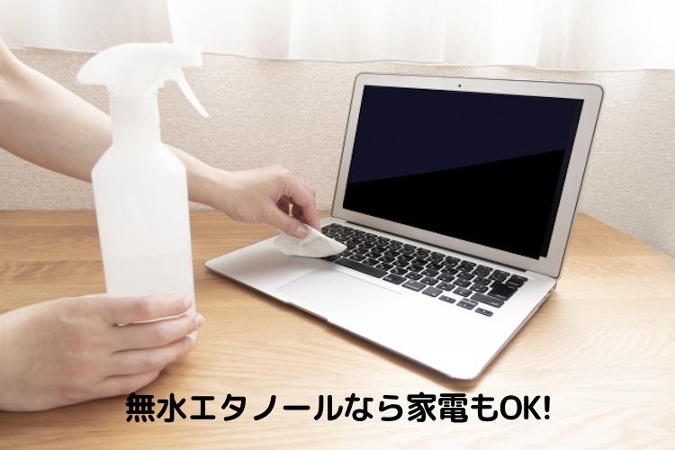 電化製品の消毒
