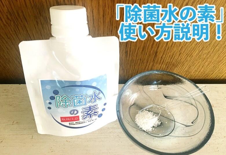 除菌水の素の使い方!