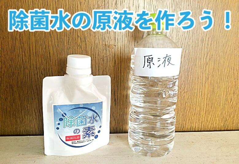 除菌水の素:原液の作り方
