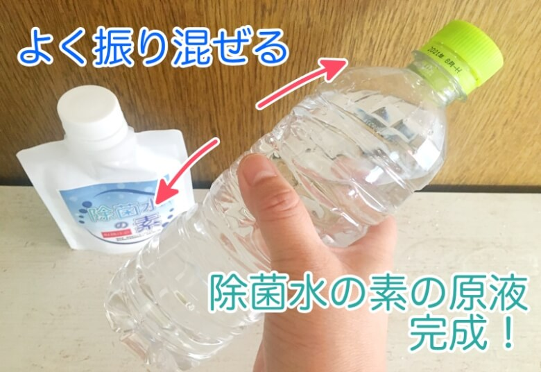 しっかりと混ぜ合わせたら「除菌水の素原液」が完成