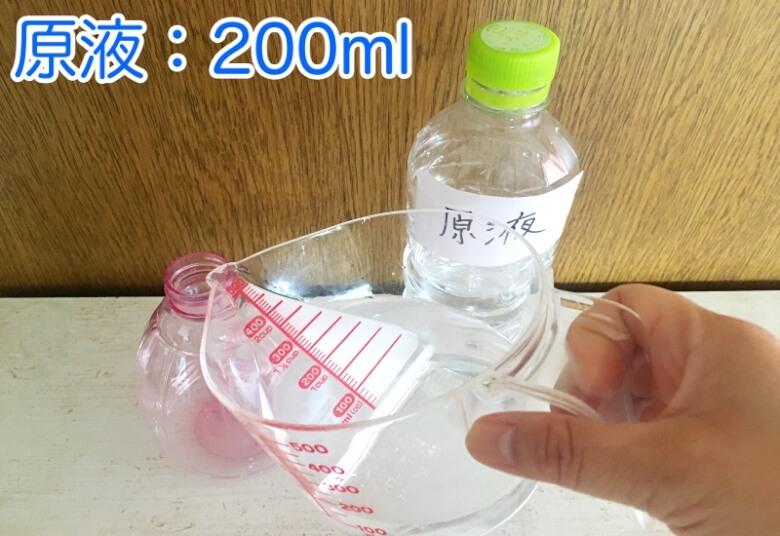 除菌水原液「200ml」