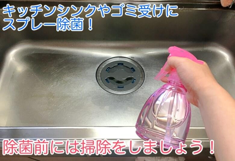 除菌前には掃除をしましょう!