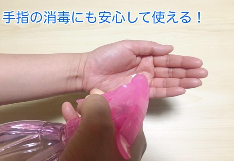 手指の消毒にも安心して使える濃度