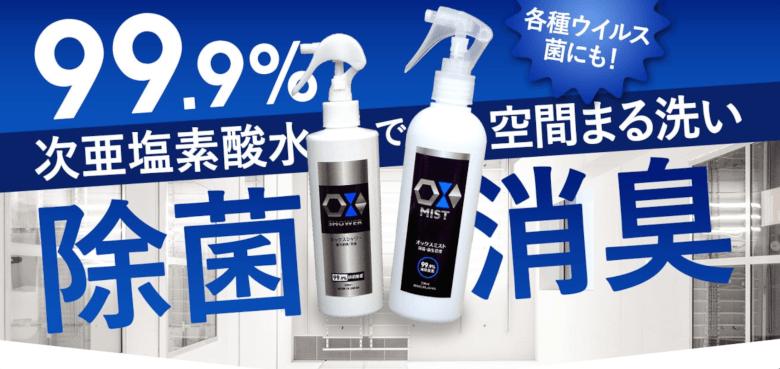安定型次亜塩素酸水OX(オックス)ミスト&シャワー