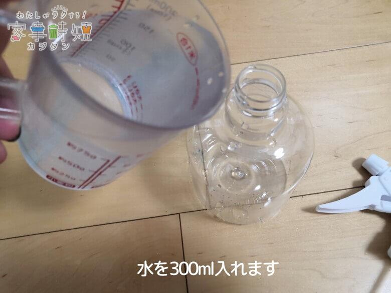 水を300mlボトルに入れます