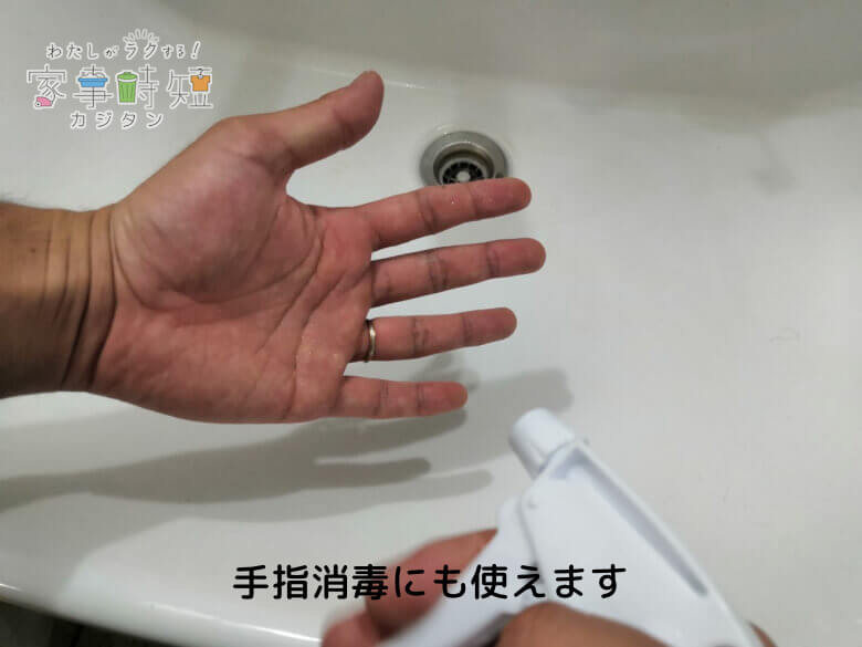 手指消毒にも使えます