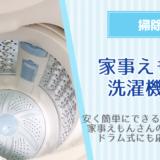 家事えもん式!洗濯機掃除の方法。ドラム式でもOKなやり方とは