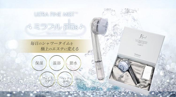 美容効果もあるシャワー「ミラブルplus」の特徴