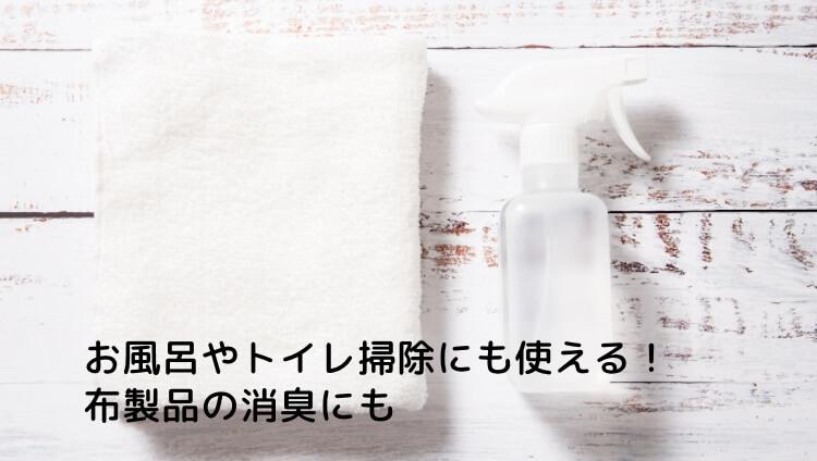 お風呂やトイレ掃除にも使える! 布製品の消臭にも