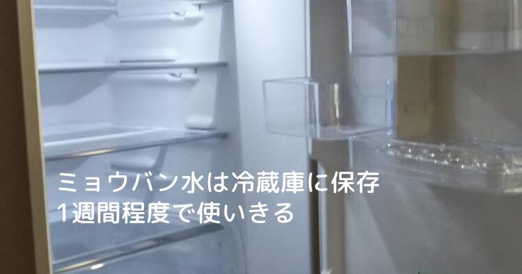 ミョウバン水は冷蔵庫に保存 1週間程度で使いきる