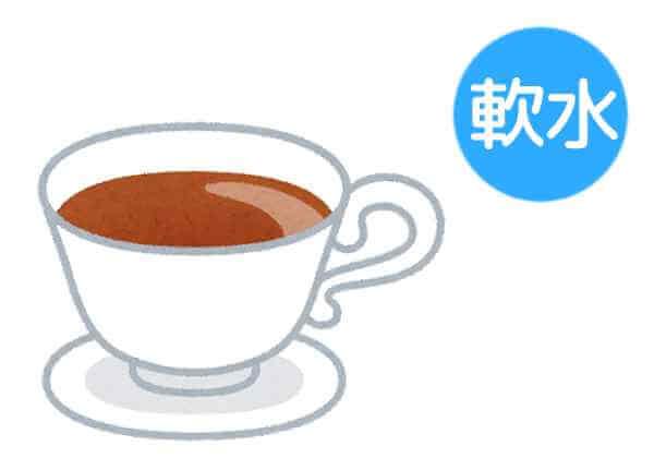 紅茶にも軟水