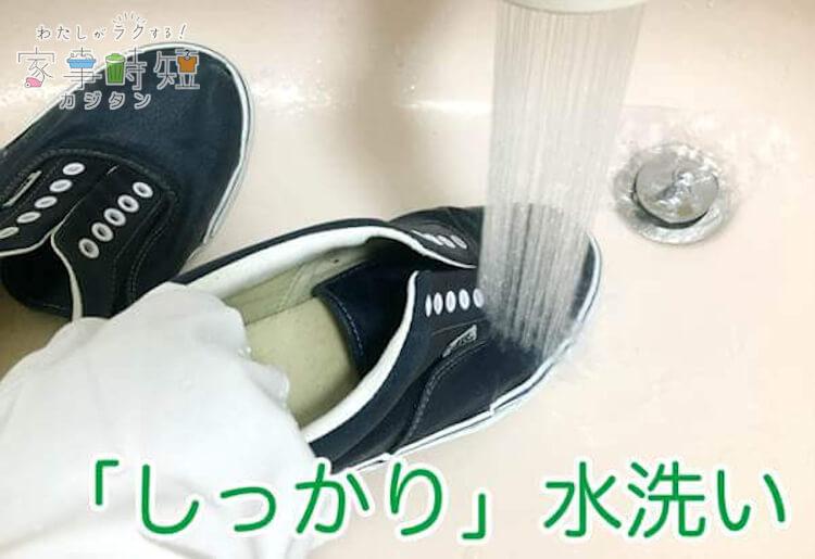 しっかり水洗い