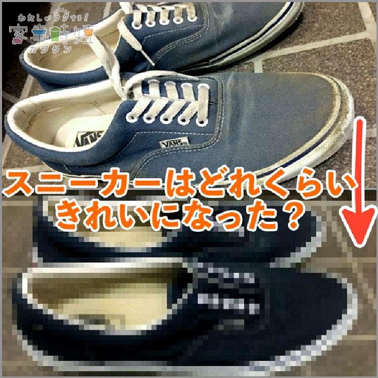 キシ漬けで靴はどこまできれいになった?