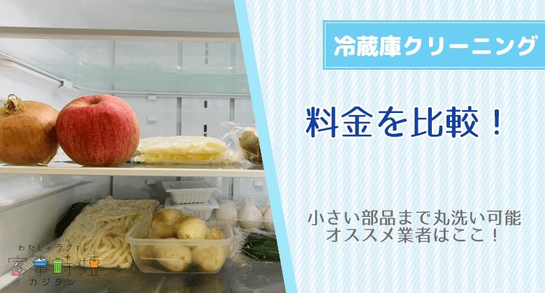 冷蔵庫クリーニング業者を料金比較しておすすめ!小さい部品まで丸洗い可能