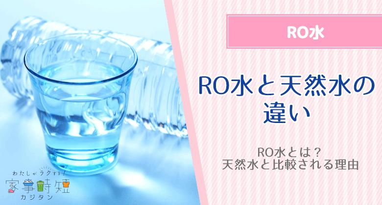 RO水とは?RO膜(逆浸透膜)はなぜよく天然水と比較されるのか効果を解説