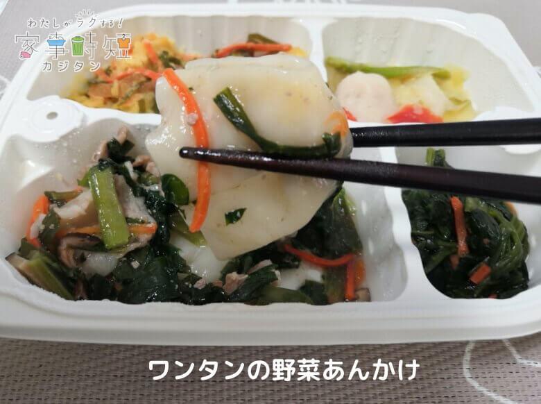 ワンタンの野菜あんかけ