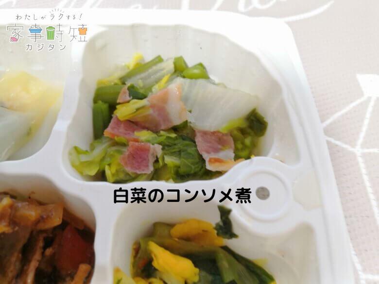 白菜のコンソメ煮