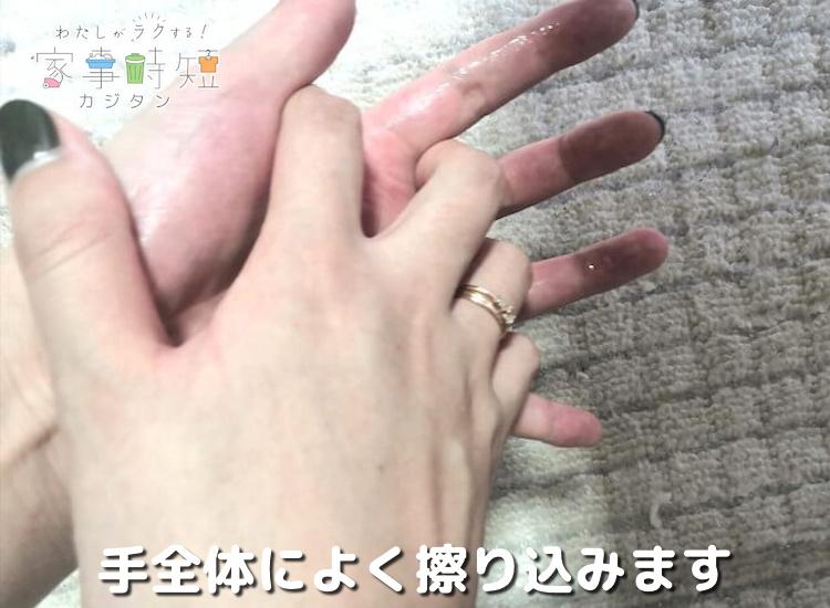 手全体によく擦り込みます