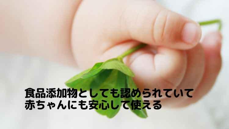 食品添加物としても認められていて 赤ちゃんにも安心して使える