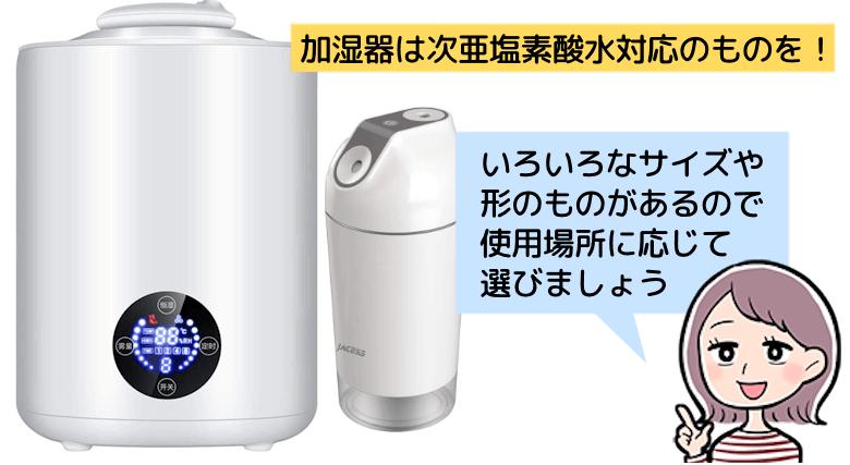 次亜塩素酸除菌水を加湿器で使う方法
