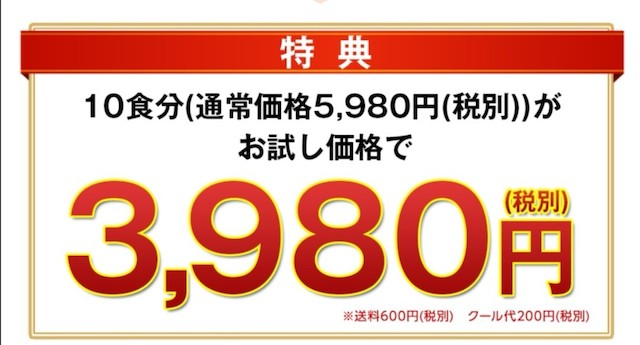 3,980円