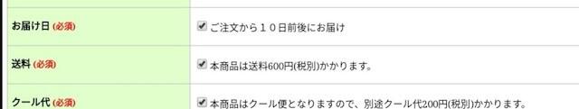 ベルーナグルメは別途で送料600円とクール代200円がかかります