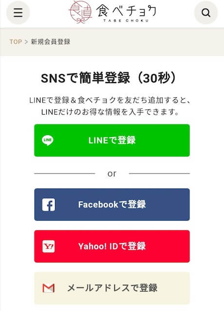 会員登録はSNSのアカウントで可能!