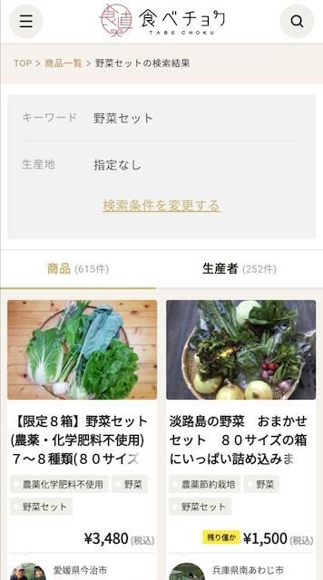 食材だけでなく栽培方法やこだわり、生産地からも検索
