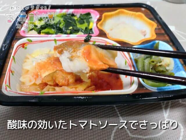 白身魚のトマトソースセット