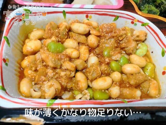 鶏と大豆のトマト煮セット