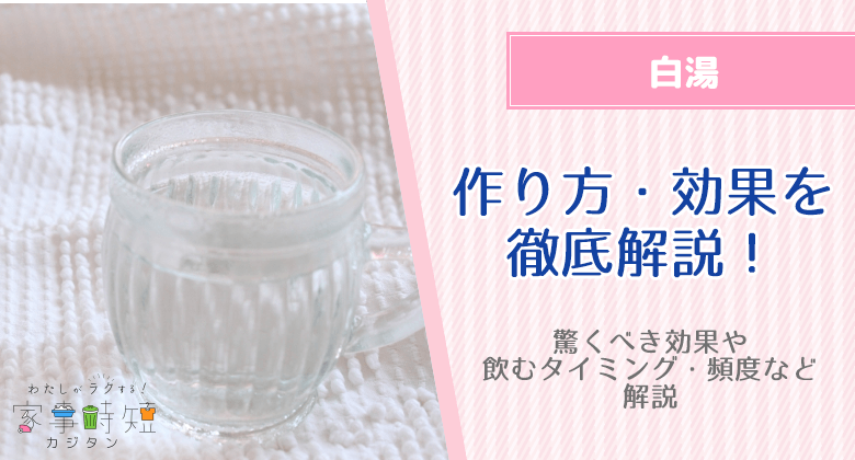 白湯とは?作り方・驚くべき効果・飲むタイミング・頻度を徹底解説