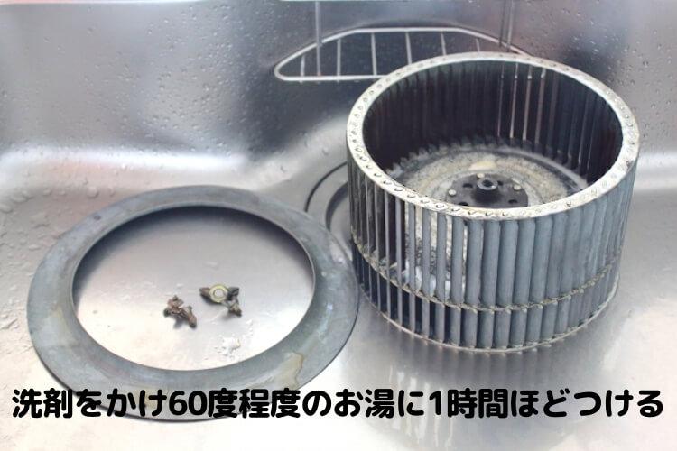 洗剤をかけ60度程度のお湯に1時間ほどつける