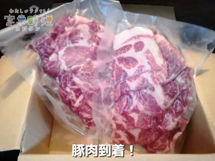豚肉の到着