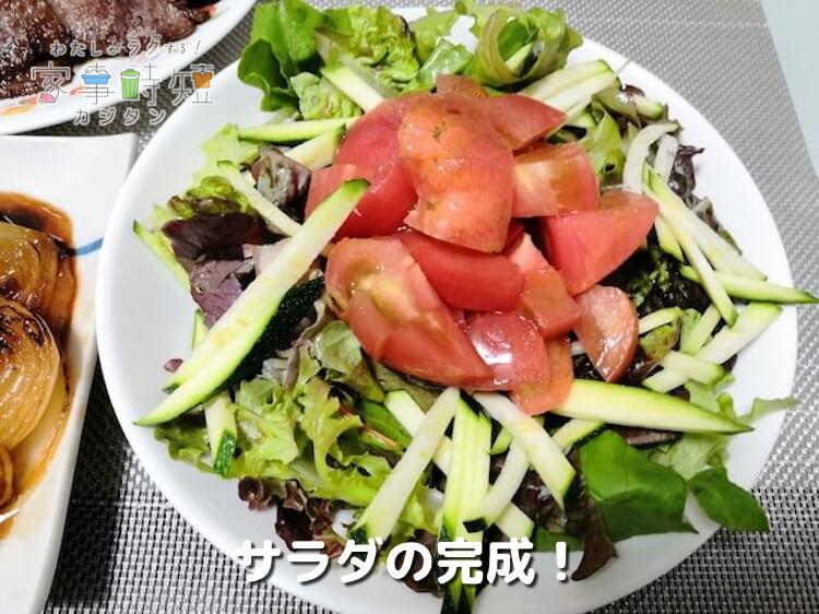 サラダの完成!