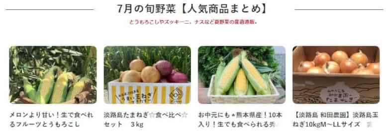 旬の野菜が美味しいタイミングで届く