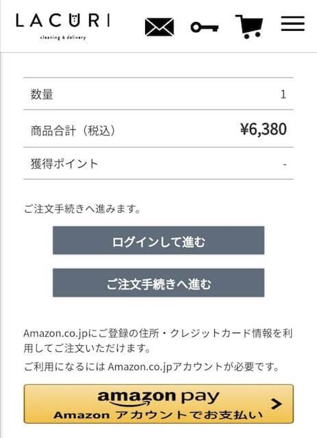料金の確認とログイン画面