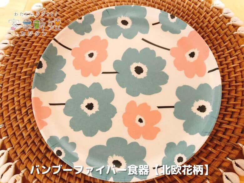 バンブーファイバー食器 【北欧花柄】