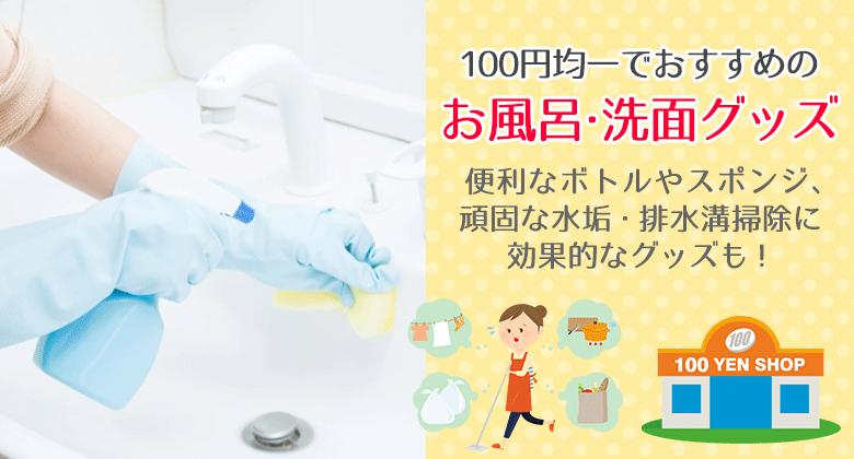100円均一でおすすめのお風呂・洗面グッズ