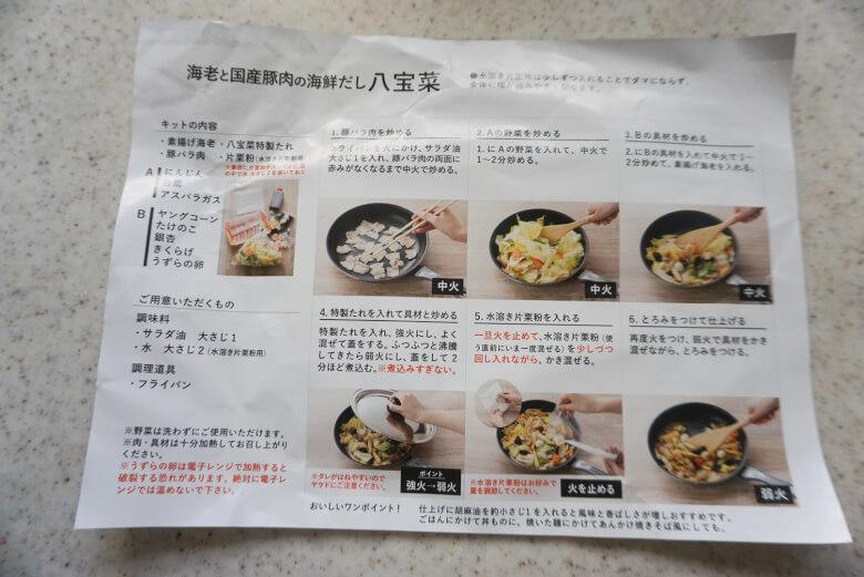 八宝菜レシピ写真