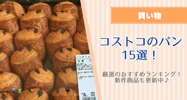 コストコのパン15選!厳選のおすすめランキング!新作商品も更新中♪