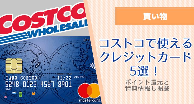 コストコで使えるクレジットカード5選!ポイント還元と特典情報も掲載中
