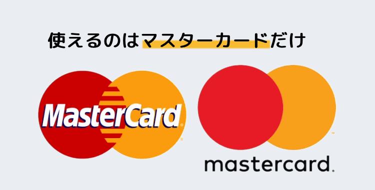 使えるのはマスターカードだけ