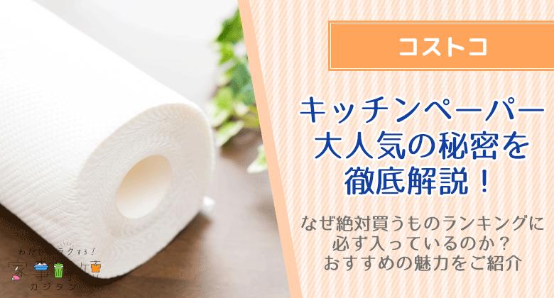 キッチンペーパー大人気の秘密を徹底解説!