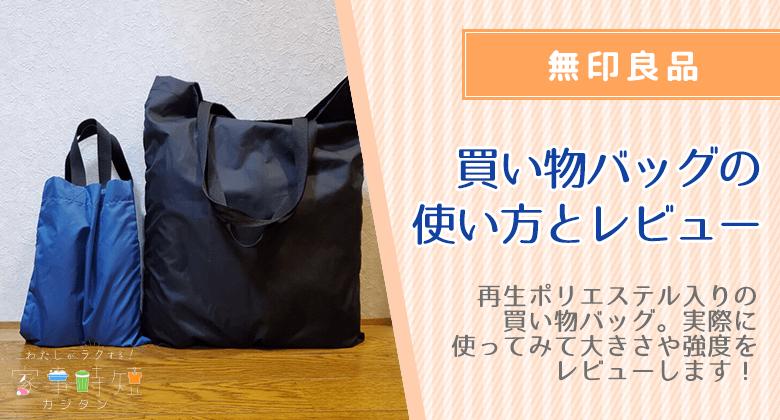無印良品のエコバッグ【買い物バッグ】 の使い方とレビュー